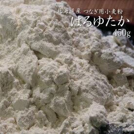 つなぎ用小麦粉≪はるゆたか≫(強力粉)【450g】北海道産【小麦粉100%】【メール便対応】