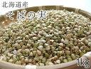 そばの実≪抜き蕎麦・むきそば≫1kg【北海道産】