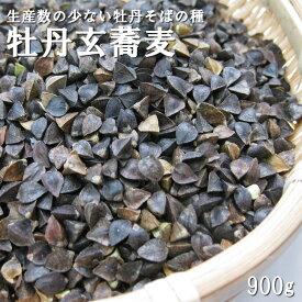 牡丹玄蕎麦900g≪ぼたんそばの種≫北海道産 生産量の少ない幻の品種 ボタンソバ【メール便対応】