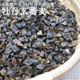 牡丹玄蕎麦450g≪ぼたんそばの種≫北海道産 生産量の少ない幻の品種 ボタンソバ【メール便対応】