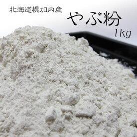 やぶ粉【1kg】北海道幌加内産【蕎麦粉100%】【メール便対応】