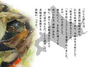 手造りにしん漬け&鮭漬セット【北海道故郷の味】鰊漬け【ニシン漬け】&さけ漬け【サケ漬けご飯のお供酒の肴】