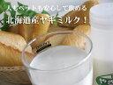 しれとこヤギミルク200ml×10本★無添加!北海道産!栄養満点!【乾牧場】人、ペットにも優しいやぎミルク≪ノンホモ…