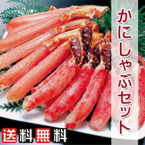 かにしゃぶセット【生タラバガニポーション生ズワイガニポーション】北海の蟹シャブたらば蟹ずわい蟹【海鮮シャブシャブセット】たらばがにの肉厚な旨味ずわいがに特有の甘味【送料無料】