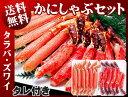 かにしゃぶセット【生タラバガニポーション 生ズワイガニポーション】北海の蟹シャブ たらば蟹 ずわい蟹【海鮮シャブ…
