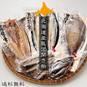 北海道産限定開き物セットA【干し魚セット5種】なめたがれい・さんま・ほっけ・こまい・ししゃも【干物セット・ギフト・贈り物に】ナメタガレイ・サンマ・ホッケ・コマイ・シシャモ