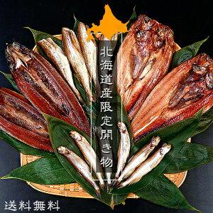 北海道産限定開き物セットB【干し魚セット4種】さんま・ほっけ・こまい・ししゃも雄・ししゃも雌【干物セット・ギフト・贈り物に】サンマ・ホッケ・コマイ・シシャモオス・シシャモメ