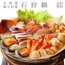 石狩鍋セット【北海道の郷土料理いしかりなべ 石狩鮭鍋】海鮮鍋 サケの寄せ鍋【お歳暮・ギフト・贈答品】北の海鮮めぐ…