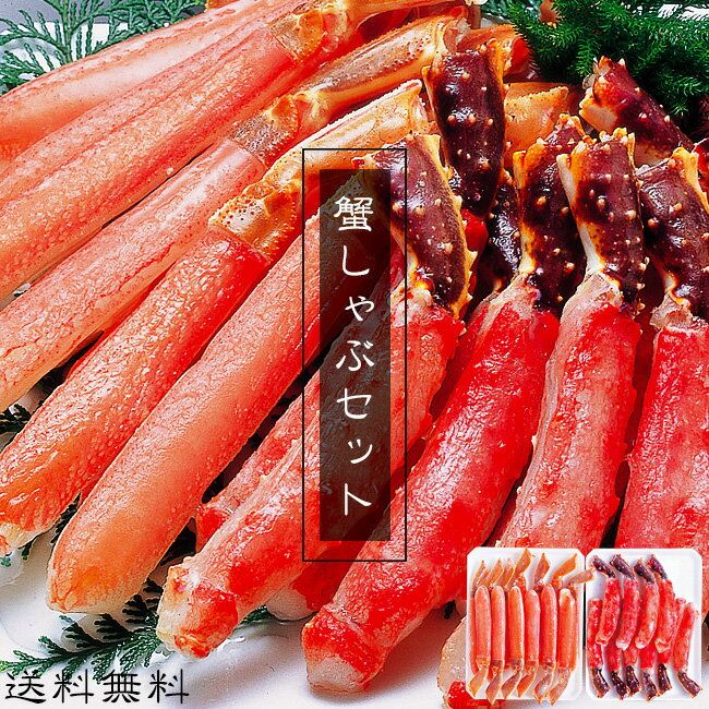 かにしゃぶセット【生タラバガニポーション 生ズワイガニポーション】北海の蟹シャブ たらば蟹 ずわい蟹【海鮮シャブシャブセット】たらばがにの肉厚な旨味 ずわいがに特有の甘味【送料無料】
