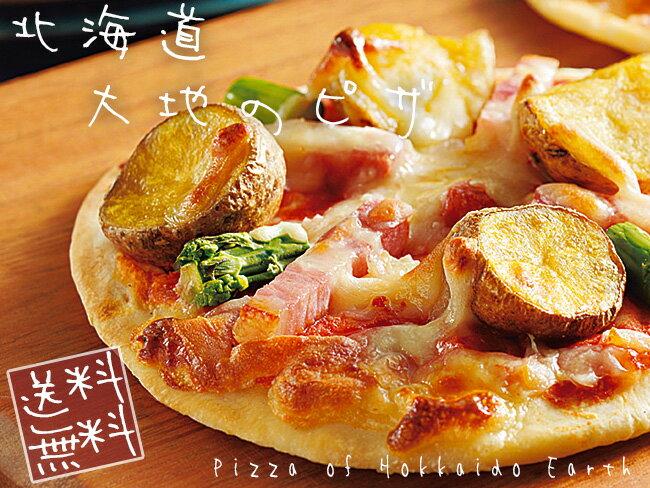 北海道大地のピザセット【大地のピザ6枚セット】主原料北海道産 ゴロゴロ具材【冷凍ピザ ほっかいどうPIZZA】ギフト 御中元 贈り物【送料無料】