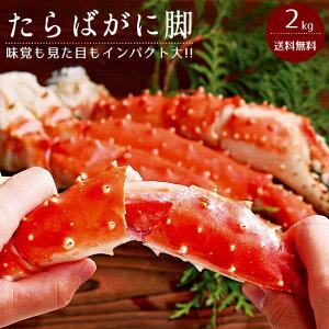 たらばがに2kg【タラバガニ足】タラバ蟹【かにの王様】ギフトにピッタリのたらば蟹【ボイル、冷凍タラバカニ脚】送料無料