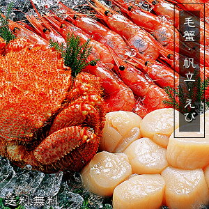 毛がに・帆立・えびセット 送料無料!北海道産毛蟹・ホタテ、ロシア産甘海老使用!美味しい毛ガニ、甘エビと、新鮮なほたてを急速冷凍。