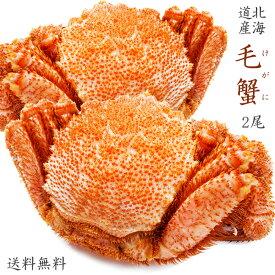 毛がに400g2尾【ボイル毛蟹】北海道産毛ガニ 蟹味噌が最高のカニ 三大蟹の1つのけがに ボイル毛蟹 送料無料