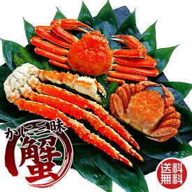 かに三昧【タラバガニ・毛蟹・ズワイガニ】北海の代表の蟹【毛がに・たらば蟹・ずわい蟹】贅沢なセット たらばがに脚・ずわいがに姿・北海道産毛ガニ【ボイル済みのかに】送料無料