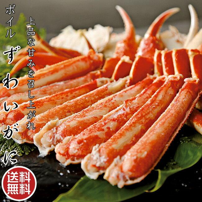 ボイルずわいがにハーフポーション1kg【カニの女王ズワイがに】特大のズワイガニ バルダイ種 解凍後すぐに食べれるずわい蟹【ぼいるずわいカニ】人気の海鮮食品【送料無料】