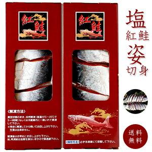 塩紅鮭姿切身【中辛口】1.4kg〜1.5kg ベニサケの切り身【紅鮭】べにさけ 塩鮭【ブランドサーモン】海鮮ギフト 贈り物 プレゼント お祝い お返し【送料無料】