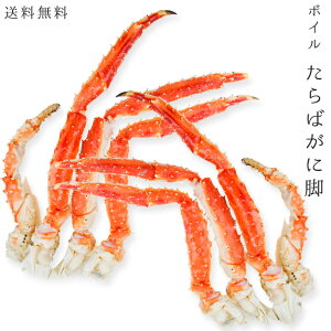 ボイルたらばがに脚800g×2【カニの王様たらばがに】超特大のかに肩足 ボイルタラバ蟹 解凍後すぐに食べれるたらば蟹【キングクラブ】人気の海鮮食品【ギフト 御歳暮 贈り物に】タラバシ