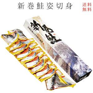 新巻鮭姿切身 約1.8kg【あらまきじゃけ】北海道産秋鮭使用 美味しいサケ 保存に便利なさけの切身【鮭切身】お歳暮・ギフト・贈答用に!【真空包装】塩秋鮭姿切身【送料無料】