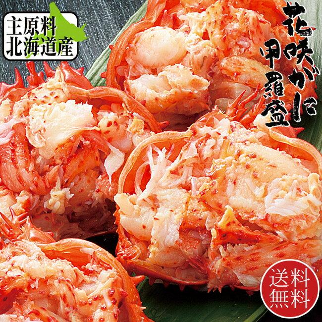 花咲がに甲羅盛りセット 北海道産【幻の蟹と言われるハナサキガニ】食べやすいこうら盛り 丁寧に手作業で甲羅に詰めてます【はなさきカニの美味しさを逃がさない急速冷凍】送料無料