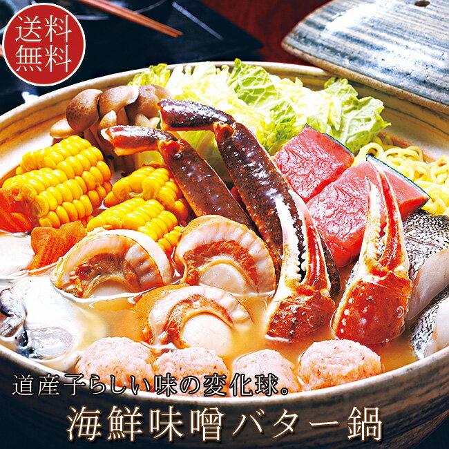 海鮮味噌バター鍋セット 【ズワイガニ・鮭・たら・牡蠣・帆立・かに団子・とうもろこし・ラーメンの具材がセット】送料無料