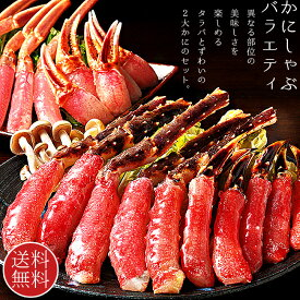 かにしゃぶバラエティセット タラバ蟹・ズワイガニ しゃぶしゃぶ用タレ付 豪華なカニシャブ シャブシャブ以外に焼蟹・カニ天婦羅・カニサラダ・蟹飯とお楽しみ下さい! 送料無料