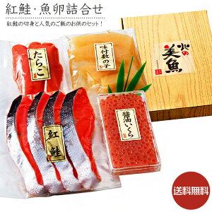 紅鮭・魚卵詰め合わせ【いくら・たらこ・数の子】化粧箱入り贈答用向けギフトセット 送料無料
