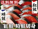 紅鮭・時鮭切身セット【時鮭と紅鮭】低温熟成したサケの切り身【ブランドサーモン】さけの食べ比べセット 贈答用・お中元・ギフトにも!【送料無料】