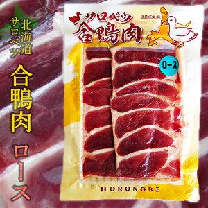 北海道産 合鴨肉(あいがも) かもローススライス 160g【北海道産 かも肉 】美味しいカモ肉