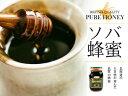 純正!そば蜂蜜600g北海道幌加内産 化粧箱入り【蕎麦ハチミツ、ソバはちみつ、天然蜂蜜】