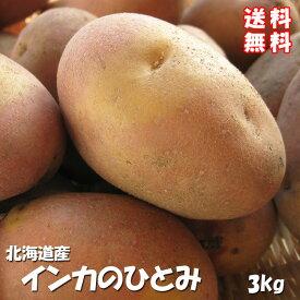 インカのひとみ!3kg(サイズ無選別)【送料無料】北海道産地直送じゃがいも【インカのめざめの新しい品種】美味しいジャガイモ※10月下旬頃より、収穫次第順次発送