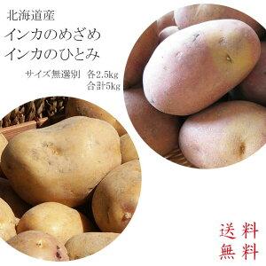 インカのひとみ&インカのめざめセット!(サイズ無選別)各2.5kg、合計5kg【送料無料】北海道産地直送じゃがいも 美味しいジャガイモ※只今、発送中!