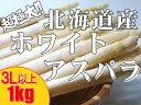 ホワイトアスパラガス超極太【3L以上、1kg】送料無料!北海道産※5月上旬頃から順次発送予定