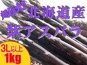 紫アスパラガス超極太【3L以上、1kg】送料無料!北海道産※5月上旬頃より順次発送