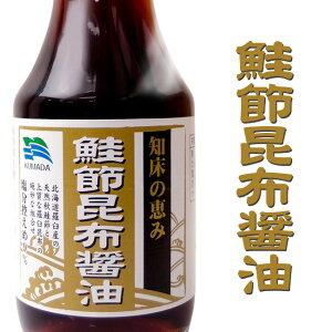 鮭節昆布醤油 150ml 知床の恵み【さけぶしこんぶしょうゆ】北海道羅臼産の天然秋鮭節と 上質な羅臼昆布の絶妙な組合せのだししょう油