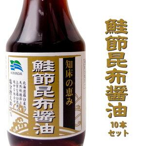 鮭節昆布醤油 150ml×10本 知床の恵み【さけぶしこんぶしょうゆ】北海道羅臼産の天然秋鮭節と 上質な羅臼昆布の絶妙な組合せのだししょう油【送料無料】