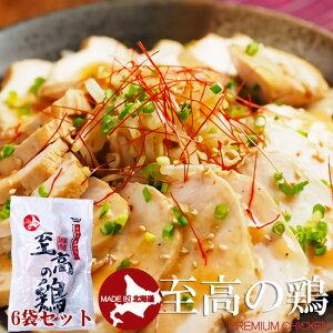 至高の鶏270g6袋【北海道産プレミアムチキン】チキンコンフィ 無添加・低カロリー【上質な若鶏の胸肉】極上の塩のみ使用 和・洋・中に最適なとり肉【サラダ・カレー・フライドチキン・