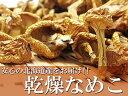 乾燥なめこ 30g 北海道産きのこ【乾燥ナメコ】食物繊維・ミネラル等が豊富で長期保存が可能なデトックス食材干しなめ…