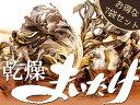 乾燥まいたけ 12g×7袋セット 北海道産きのこ【乾燥マイタケ】食物繊維・ミネラル等が豊富で長期保存が可能なデトック…
