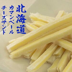 北海道カマンベールチーズサンド 110g【チーズ好きにはたまらない!おつまみの定番チータラ】十勝産チーズを柔らかなたらのシートでサンドしました【北海道十勝産カマンベールチーズ使