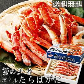 ボイルたらばがにハーフポーション800g【カニの王様たらばがに】特大のかに ボイルタラバ蟹 解凍後すぐに食べれるたらば蟹【キングクラブ】人気の海鮮食品【送料無料】