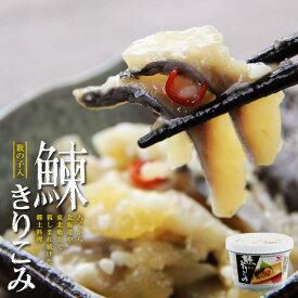 鰊きりこみ300g【数の子入】ニシンとカズノコを塩と糀で漬け込んだ生珍味です。北海道の伝統郷土料理。にしんの糀漬け【キリコミ 鰊の切り込み 酒の肴 ご飯のお供】