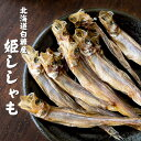 姫ししゃも 20尾【北海道白糠産 干し柳葉魚】旬の美味しさをギュッと閉じこめた本シシャモの珍味【脂が乗ったメスのし…