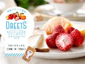 It is assorted use of DREETS ドリーツフリーズドライ 13 g dried fruit mixture domestic production fruit drying fruit.