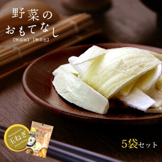 Spices such as the dry onion 8 g *5 bag set no addition no coloration new freeze dry manufacturing method miso soup or soup, how to use Iloilo including ingredients materials. Use of onion onion onion ふりーずどらい dehydrated vegetables domestic production やさい.
