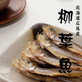 本乾ししゃも 60g【北海道産 干し柳葉魚】旬の美味しさをギュッと閉じこめた本シシャモの珍味【脂が乗った若ししゃもの珍味】【メール便対応】