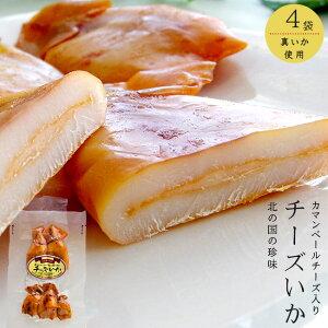 チーズいか100g×4袋【イカの中にナチュラルチーズを入れました】お酒の肴に・おやつに・お茶請けに【烏賊の珍味】チーズいか【真いか カマンベールチーズ入り】北の国の珍味【メール便