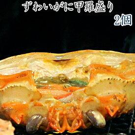 ずわい蟹甲羅盛り100g×2袋【カニ棒肉付】ズワイカニの棒肉・ほぐし身とズワイ蟹の味噌を一緒に甲羅に詰め込んだ至福の逸品【殻むき不要】松葉ガニ 焼きかにや甲羅酒でお楽しみ下さい