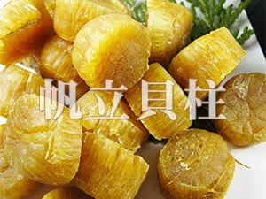 帆立貝柱150g【北海道産ホタテ貝柱】ほたて料理にも!SAサイズのほたて貝柱【ホタテ珍味】干し帆立 乾燥ほたて貝柱