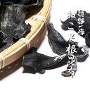天然頭特一番 ネコ足根昆布【北海道厚岸産ねこ足こんぶ使用】強い粘りとまろやかな甘みが特徴の猫足コンブ昆布【昆布…