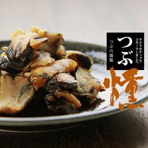 つぶ燻90g【ツブの燻製】北海道産の螺を使用し、サクラのチップでスモークしました。食感と香ばしさの仕上がりが絶品です!【酒の肴 お茶請け】【メール便対応】